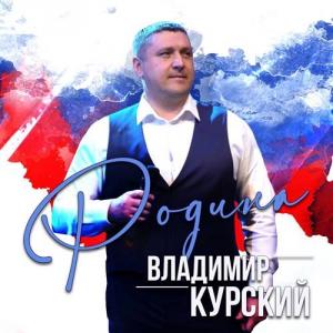 Владимир Курский - Родина