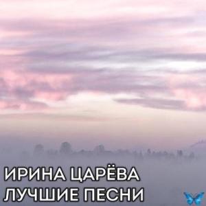 Ирина Царёва - Лучшие песни