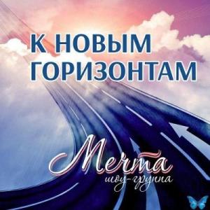 """Шоу-группа """"Мечта"""" - К новым горизонтам"""