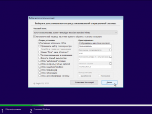 Windows 10 21H1 (x64) 16in1 +/- Office 2019 by Eagle123 (06.2021) [Ru/En]