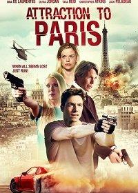 Притягательность Парижа