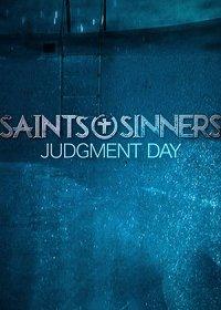 Святые и грешники: Судный день