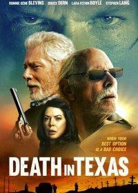 Смерть в Техасе
