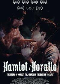 Гамлет/Горацио