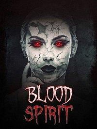 Кровавый дух