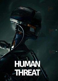Угроза Человечеству