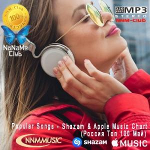 VA - Shazam & Apple Music Chart (Россия Топ 100 Май)
