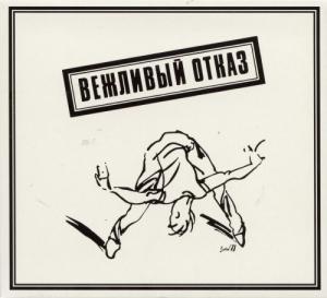 Вежливый отказ - 20 Альбомов, Live & Single