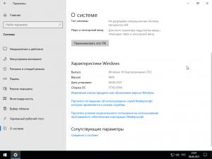 Windows 10 Enterprise LTSC 1809 (Build 17763.1999) x64 by Brux [Ru/En]