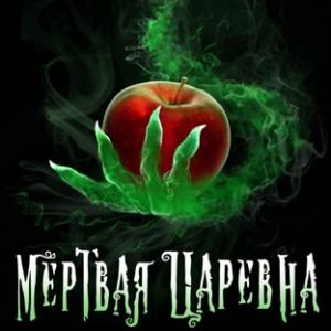 """Рок-мюзикл """"Мертвая Царевна"""""""