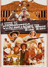Пособие для ганфайтеров Дикого Запада