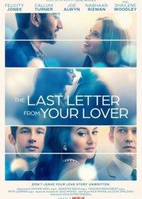 Последнее письмо от твоего любимого