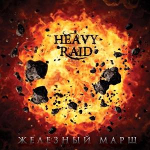 Heavy Raid - Железный марш