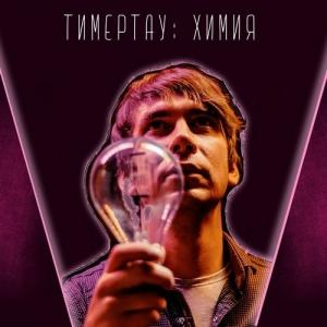 ТимерТау - Химия