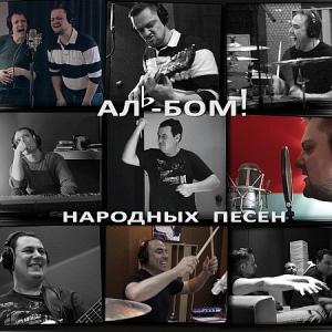 Александр Пушной - АЛЬ-БОМ! Народных Песен
