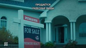 Сюрреалистическая недвижимость