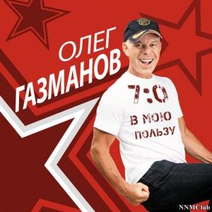 Олег Газманов - 7:0 в мою пользу