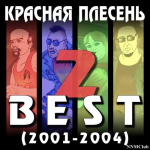 Красная плесень - Best 2