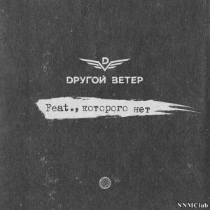 Dругой Ветер - Feat., которого нет