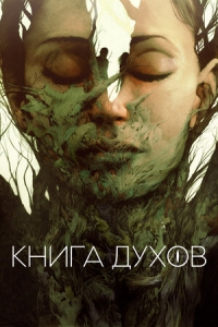 Книга духов