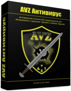 Антивирусная утилита AVZ 5.53 (Неофициальная) [Ru/En]