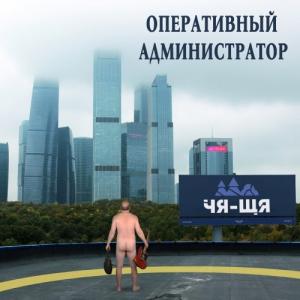ЧЯ-ЩЯ - Оперативный Администратор