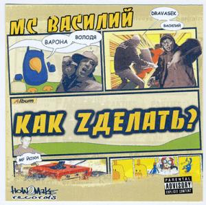 MC Василий - Как Zделать?