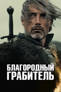 Благородный грабитель / Михаэль Кольхаас