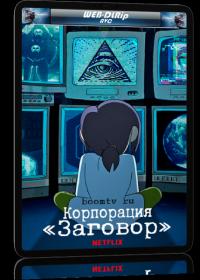 Корпорация «Заговор»