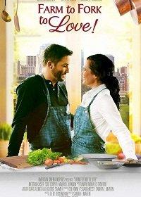 От фермы, до стола, до любви