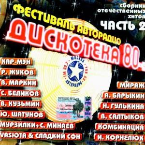 Название: Discostacja [01-05] Исполнитель: VA Год: 2009-2012 Жанр: Disco, Dance  Продолжительность: 06:14:17 Формат/Кодек: MP3 Битрейт аудио: 192-320k