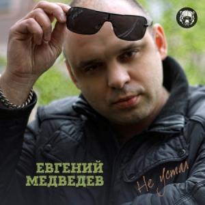 Евгений Медведев - Не устал