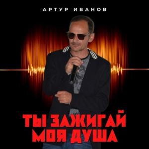 Артур Антонов - Ты зажигай моя душа