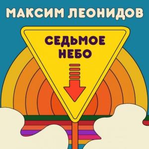 Максим Леонидов - Седьмое небо