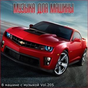 Сборник - В машине с музыкой Vol.205