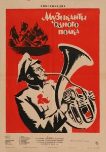 Музыканты одного полка