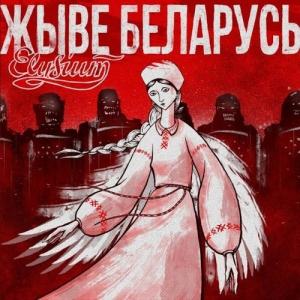 Элизиум - Жыве Беларусь