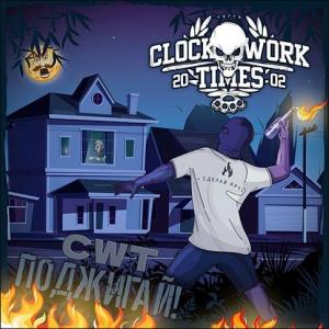 Clockwork Times - Поджигай!