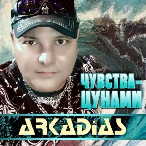 Аркадиас - Чувства-цунами