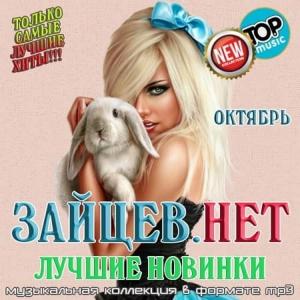 Сборник - Зайцев.нет Лучшие новинки Октября